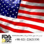 گواهینامه FDA