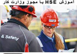نمونه طرح HSE پیمانکار شهرداری